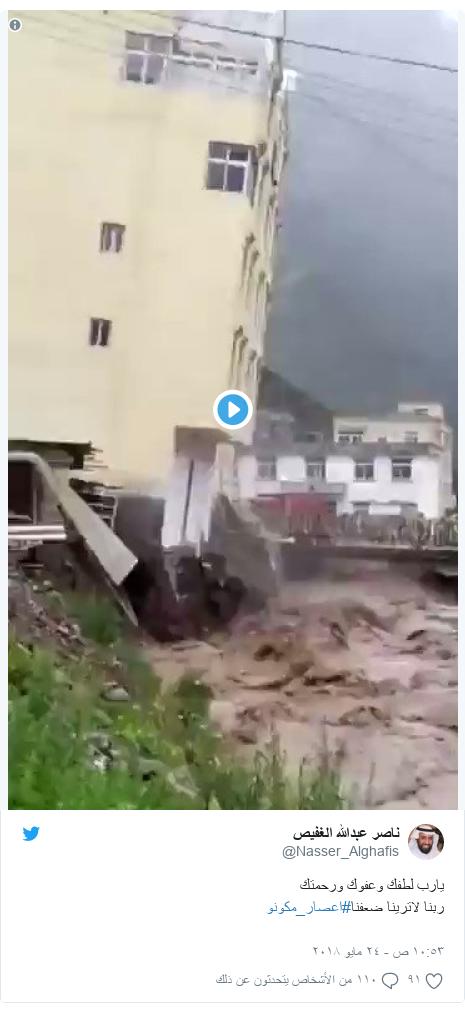 تويتر رسالة بعث بها @Nasser_Alghafis: يارب لطفك وعفوك ورحمتكربنا لاترينا ضعفنا#اعصار_مكونو