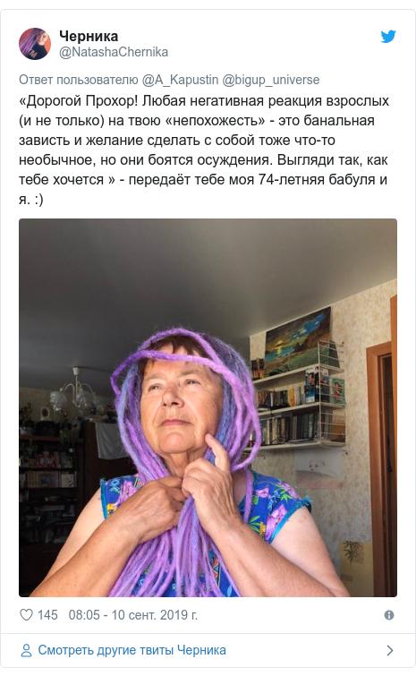 Twitter пост, автор: @NatashaChernika: «Дорогой Прохор! Любая негативная реакция взрослых (и не только) на твою «непохожесть» - это банальная зависть и желание сделать с собой тоже что-то необычное, но они боятся осуждения. Выгляди так, как тебе хочется » - передаёт тебе моя 74-летняя бабуля и я.  )
