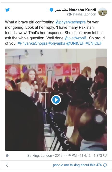 ٹوئٹر پوسٹس @NatashaKLondon کے حساب سے: What a brave girl confronting @priyankachopra for war mongering. Look at her reply. 'I have many Pakistani friends' wow! That's her response! She didn't even let her ask the whole question. Well done @plathwoolf_ So proud of you! #PriyankaChopra #priyanka @UNICEF #UNICEF