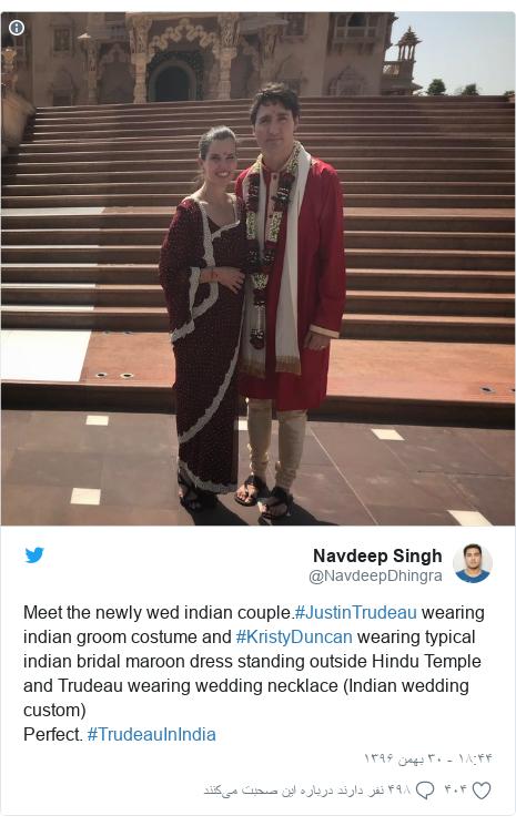 پست توییتر از @NavdeepDhingra: Meet the newly wed indian couple.#JustinTrudeau wearing indian groom costume and #KristyDuncan wearing typical indian bridal maroon dress standing outside Hindu Temple and Trudeau wearing wedding necklace (Indian wedding custom)Perfect. #TrudeauInIndia