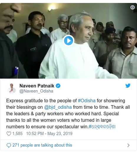 Twitter post by @Naveen_Odisha: Express gratitude to the people of #Odisha for showering their blessings on @bjd_odisha from time to time. Thank all the leaders & party workers who worked hard. Special thanks to all the women voters who turned in large numbers to ensure our spectacular win.#ଧନ୍ୟବାଦଓଡ଼ିଶା