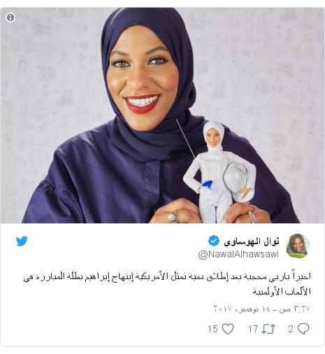 تويتر رسالة بعث بها @NawalAlhawsawi: اخيراً باربي محجبة بعد إطلاق دمية تمثل الأمريكية إبتهاج إبراهيم بطلة المبارزة في الألعاب الأولمبية