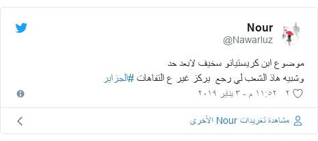 تويتر رسالة بعث بها @Nawarluz: موضوع ابن كريستيانو سخيف لابعد حد وشبيه هاذ الشعب لي رجع  يركز غير ع التفاهات #الجزاير