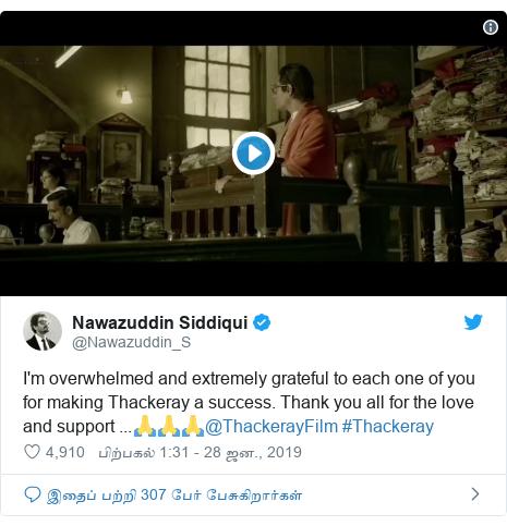 டுவிட்டர் இவரது பதிவு @Nawazuddin_S: I'm overwhelmed and extremely grateful to each one of you for making Thackeray a success. Thank you all for the love and support ...🙏🙏🙏@ThackerayFilm #Thackeray