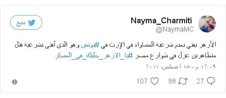 تويتر رسالة بعث بها @NaymaMC