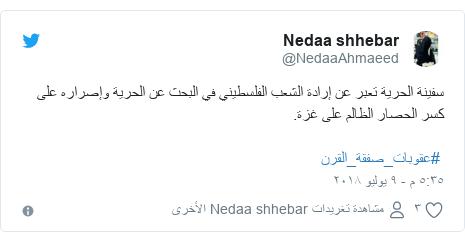 تويتر رسالة بعث بها @NedaaAhmaeed: سفينة الحرية تعبر عن إرادة الشعب الفلسطيني في البحث عن الحرية وإصراره على كسر الحصار الظالم على غزة. #عقوبات_صفقة_القرن