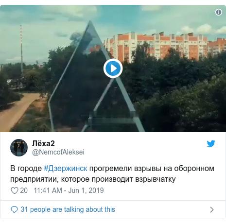 Twitter пост, автор: @NemcofAleksei: В городе #Дзержинск прогремели взрывы на оборонном предприятии, которое производит взрывчатку