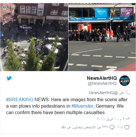 تويتر رسالة بعث بها @NewsAlertHQ: #BREAKING NEWS  Here are images from the scene after a van plows into pedestrians in #Muenster, Germany. We can confirm there have been multiple casualties