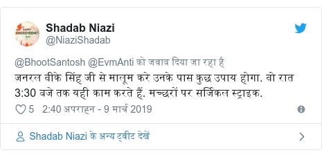 ट्विटर पोस्ट @NiaziShadab: जनरल वीके सिंह जी से मालूम करे उनके पास कुछ उपाय होगा. वो रात 3 30 बजे तक यही काम करते हैं. मच्छरों पर सर्जिकल स्ट्राइक.