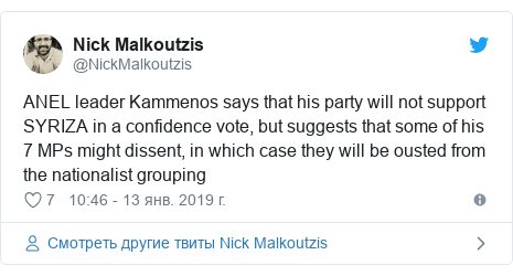 Twitter post by @NickMalkoutzis: ANEL leader Kammenos says that his party will not support SYRIZA in a confidence vote, but suggests that some of his 7 MPs might dissent, in which case they will be ousted from the nationalist grouping