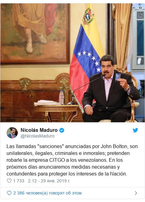 """Twitter пост, автор: @NicolasMaduro: Las llamadas """"sanciones"""" anunciadas por John Bolton, son unilaterales, ilegales, criminales e inmorales; pretenden robarle la empresa CITGO a los venezolanos. En los próximos días anunciaremos medidas necesarias y contundentes para proteger los intereses de la Nación."""