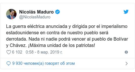 Twitter пост, автор: @NicolasMaduro: La guerra eléctrica anunciada y dirigida por el imperialismo estadounidense en contra de nuestro pueblo será derrotada. Nada ni nadie podrá vencer al pueblo de Bolívar y Chávez. ¡Máxima unidad de los patriotas!