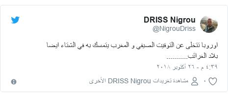 تويتر رسالة بعث بها @NigrouDriss: اوروبا تتخلى عن التوقيت الصيفي و المغرب يتمسك به في الشتاء ايضا بلاد الغرائب...........
