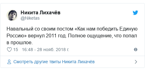 Twitter пост, автор: @Niketas: Навальный со своим постом «Как нам победить Единую Россию» вернул 2011 год. Полное ощущение, что попал в прошлое.