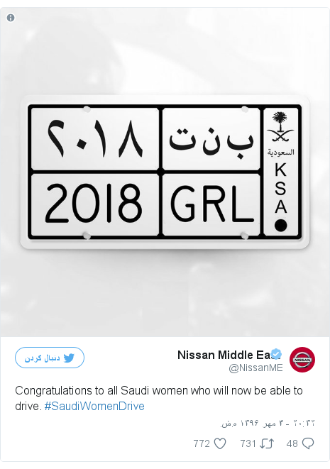 پست توییتر از @NissanME: Congratulations to all Saudi women who will now be able to drive. #SaudiWomenDrive pic.twitter.com/g3p8276rOr