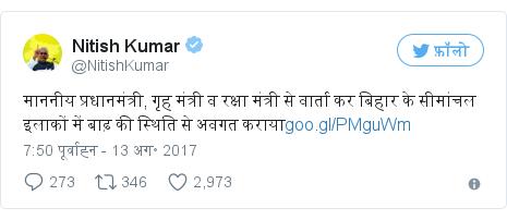 ट्विटर पोस्ट @NitishKumar