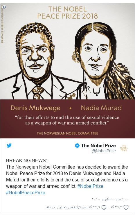 تويتر رسالة بعث بها @NobelPrize: BREAKING NEWS  The Norwegian Nobel Committee has decided to award the Nobel Peace Prize for 2018 to Denis Mukwege and Nadia Murad for their efforts to end the use of sexual violence as a weapon of war and armed conflict. #NobelPrize #NobelPeacePrize