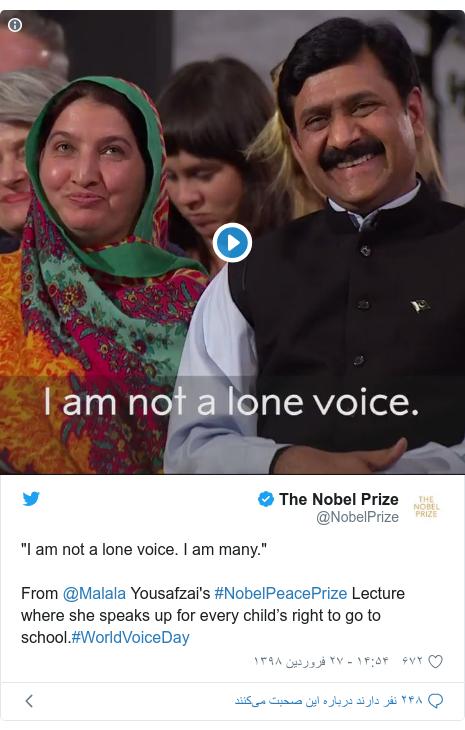 """پست توییتر از @NobelPrize: """"I am not a lone voice. I am many.""""From @Malala Yousafzai's #NobelPeacePrize Lecture where she speaks up for every child's right to go to school.#WorldVoiceDay"""
