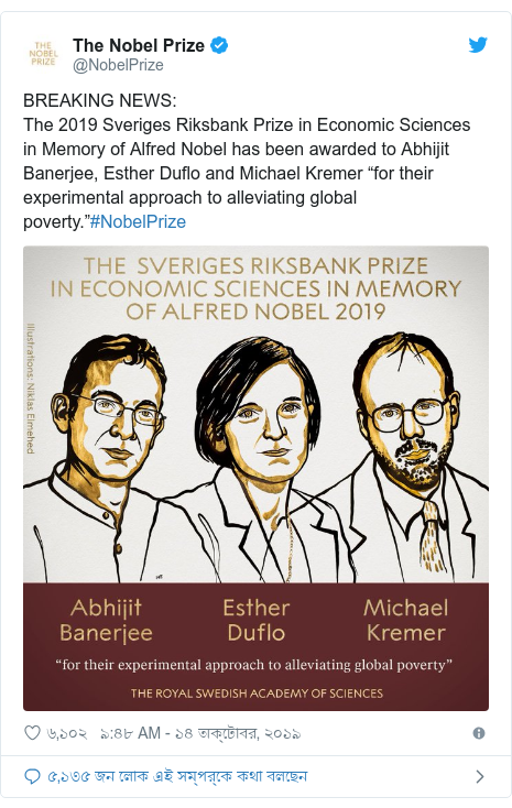 """@NobelPrize এর টুইটার পোস্ট: BREAKING NEWS The 2019 Sveriges Riksbank Prize in Economic Sciences in Memory of Alfred Nobel has been awarded to Abhijit Banerjee, Esther Duflo and Michael Kremer """"for their experimental approach to alleviating global poverty.""""#NobelPrize"""