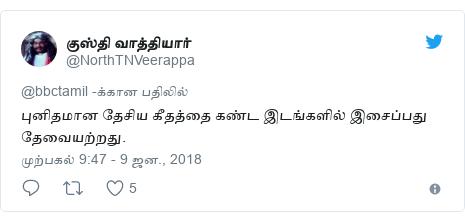 டுவிட்டர் இவரது பதிவு @NorthTNVeerappa: புனிதமான தேசிய கீதத்தை கண்ட இடங்களில் இசைப்பது தேவையற்றது.