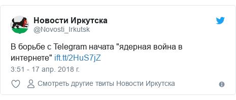 """Twitter пост, автор: @Novosti_Irkutsk: В борьбе с Telegram начата """"ядерная война в интернете"""""""