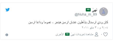 تويتر رسالة بعث بها @Nuha_m_89: كان ودي ارسنال يتأهلون عشان ارسن فينغر ، عموما وداعا ارسن