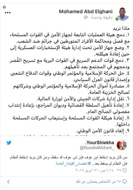 تويتر رسالة بعث بها @NusaibaMobark_: من كان يريد إسقاط ابن عوف فإن ابن عوف قد سقط، ومن كان يريد إسقاط النظام فإن النظام لم يسقط بعد.. #اعتصام_القيادة_العامة