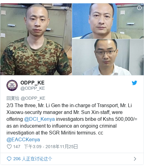 Twitter 用户名 @ODPP_KE: 2/3 The three, Mr. Li Gen the in-charge of Transport, Mr. Li Xiaowu-security manager and Mr. Sun Xin-staff, were offering @DCI_Kenya investigators bribe of Kshs 500,000/= as an inducement to influence an ongoing criminal investigation at the SGR Miritini terminus. cc @EACCKenya