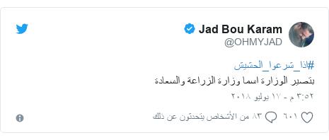 تويتر رسالة بعث بها @OHMYJAD: #اذا_شرعوا_الحشيشبتصير الوزارة اسما وزارة الزراعة والسعادة