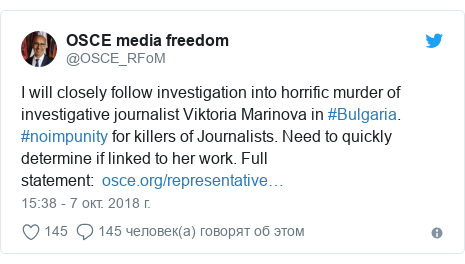 Twitter пост, автор: @OSCE_RFoM: I will closely follow investigation into horrific murder of investigative journalist Viktoria Marinova in #Bulgaria. #noimpunity for killers of Journalists. Need to quickly determine if linked to her work. Full statement