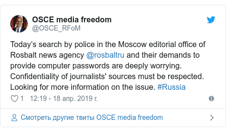 Twitter пост, автор: @OSCE_RFoM: Today's search by police in the Moscow editorial office of Rosbalt news agency @rosbaltru and their demands to provide computer passwords are deeply worrying. Confidentiality of journalists' sources must be respected. Looking for more information on the issue. #Russia