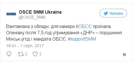 Twitter допис, автор: @OSCE_SMM