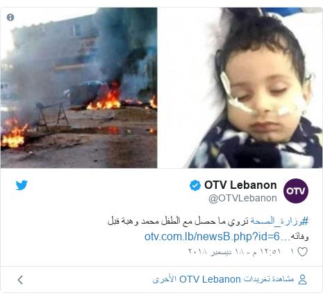 تويتر رسالة بعث بها @OTVLebanon: #وزارة_الصحة تروي ما حصل مع الطفل محمد وهبة قبل وفاته