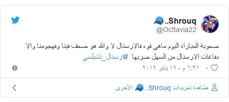 تويتر رسالة بعث بها @Octtavia22: صعوبة المباراة اليوم ماهي قوه فالارسنال لا والله هو ضعف فينا وفهجومنا والا دفاعات الارسنال من السهل ضربها  #ارسنال_تشيلسي