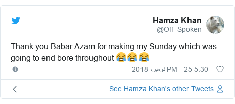 ٹوئٹر پوسٹس @Off_Spoken کے حساب سے: Thank you Babar Azam for making my Sunday which was going to end bore throughout 😂😂😂
