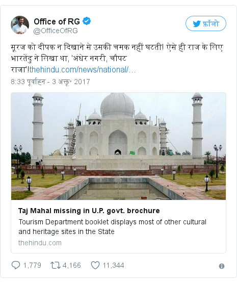 ट्विटर पोस्ट @OfficeOfRG: सूरज को दीपक न दिखाने से उसकी चमक नहीं घटती! ऐसे ही राज के लिए भारतेंदु ने लिखा था, 'अंधेर नगरी, चौपट राजा'!https //t.co/4Mrq6Aevue