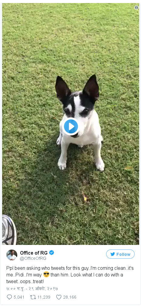 Twitter post by @OfficeOfRG: Ppl been asking who tweets for this guy..I'm coming clean..it's me..Pidi..I'm way 😎 than him.  Look what I can do with a tweet..oops..treat!