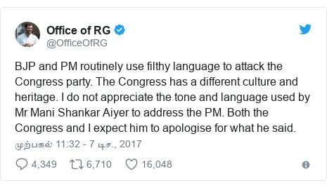 டுவிட்டர் இவரது பதிவு @OfficeOfRG: BJP and PM routinely use filthy language to attack the Congress party. The Congress has a different culture and heritage. I do not appreciate the tone and language used by Mr Mani Shankar Aiyer to address the PM. Both the Congress and I expect him to apologise for what he said.