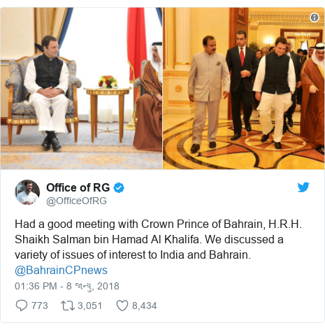 Twitter post by @OfficeOfRG: Had a good meeting with Crown Prince of Bahrain, H.R.H. Shaikh Salman bin Hamad Al Khalifa. We discussed a variety of issues of interest to India and Bahrain. @BahrainCPnews