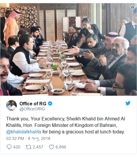 Twitter post by @OfficeOfRG: Thank you, Your Excellency, Sheikh Khalid bin Ahmed Al Khalifa, Hon. Foreign Minister of Kingdom of Bahrain, @khalidalkhalifa for being a gracious host at lunch today.