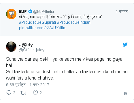 ट्विटर पोस्ट @Office_jaidy: Suna tha par aaj dekh liya ke sach me vikas pagal ho gaya hai.Sirf faisla lene se desh nahi chalta. Jo faisla desh ki hit me ho wahi faisla lena chahiye.