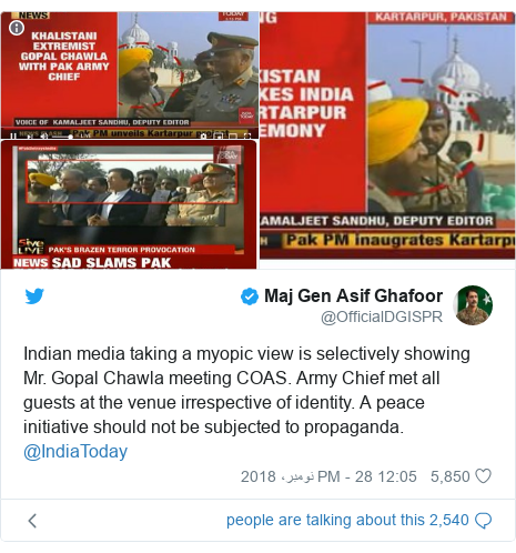 ٹوئٹر پوسٹس @OfficialDGISPR کے حساب سے: Indian media taking a myopic view is selectively showing Mr. Gopal Chawla meeting COAS. Army Chief met all guests at the venue irrespective of identity. A peace initiative should not be subjected to propaganda. @IndiaToday