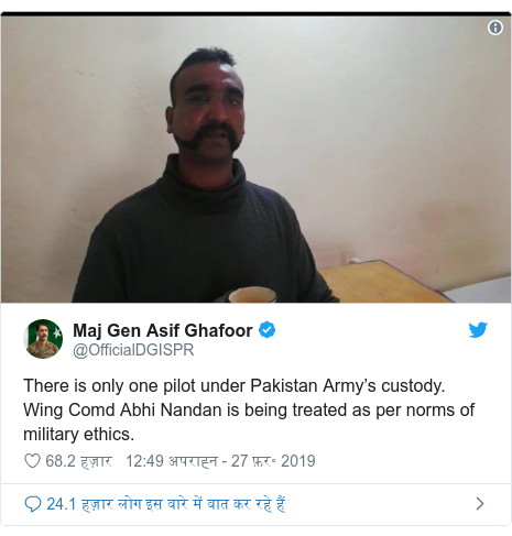 ट्विटर पोस्ट @OfficialDGISPR: There is only one pilot under Pakistan Army's custody. Wing Comd Abhi Nandan is being treated as per norms of military ethics.