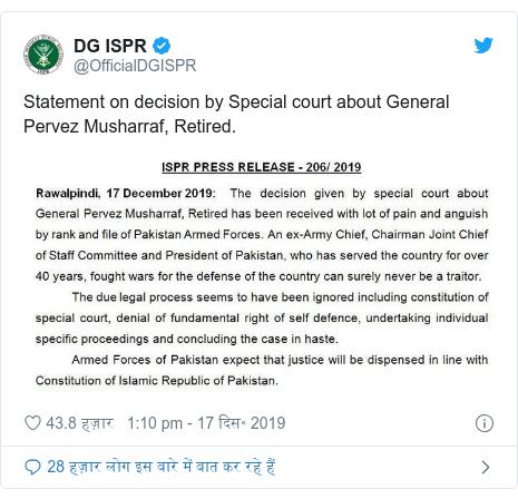 ट्विटर पोस्ट @OfficialDGISPR: Statement on decision by Special court about General Pervez Musharraf, Retired.