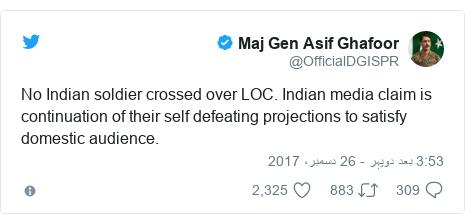 ٹوئٹر پوسٹس @OfficialDGISPR کے حساب سے: No Indian soldier crossed over LOC. Indian media claim is continuation of their self defeating projections to satisfy domestic audience.