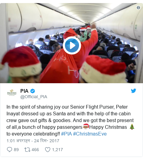 ट्विटर पोस्ट @Official_PIA: In the spirit of sharing joy our Senior Flight Purser, Peter Inayat dressed up as Santa and with the help of the cabin crew gave out gifts & goodies. And we got the best present of all,a bunch of happy passengers🎅🏾Happy Christmas 🎄 to everyone celebrating!! #PIA #ChristmasEve