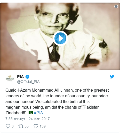 """ट्विटर पोस्ट @Official_PIA: Quaid-i-Azam Mohammad Ali Jinnah, one of the greatest leaders of the world, the founder of our country, our pride and our honour! We celebrated the birth of this magnanimous being, amidst the chants of """"Pakistan Zindabad!!"""" 🇵🇰 #PIA"""