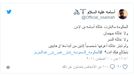 تويتر رسالة بعث بها @Official_osamah: الحكومة ماابتزت عائلة أسامه بن لادن.ولا عائلة جهيمانولا عائلة النمر ولم تبتز عائله أعرفها شخصياً إثنين من أبناءها إرهابيينبتطالع فيك انت؟  #الحكومه_السعوديه_تبتز_عمر_بن_عبدالعزيز