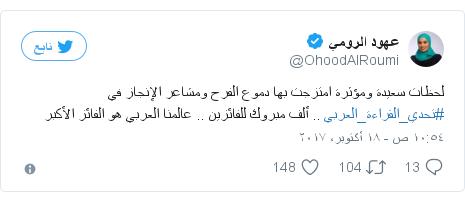تويتر رسالة بعث بها @OhoodAlRoumi: لحظات سعيدة ومؤثرة امتزجت بها دموع الفرح ومشاعر الإنجاز في #تحدي_القراءة_العربي .. ألف مبروك للفائزين .. عالمنا العربي هو الفائز الأكبر