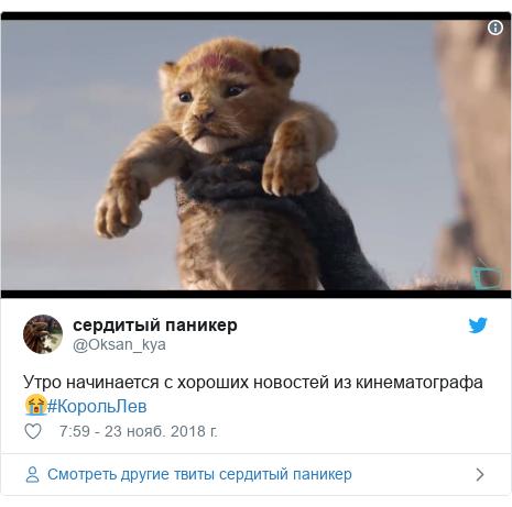 Twitter пост, автор: @Oksan_kya: Утро начинается с хороших новостей из кинематографа 😭#КорольЛев